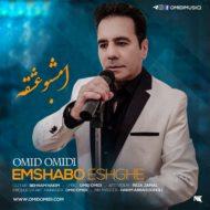 Omid Omidi – Emshabo Eshghe