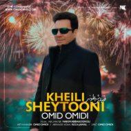Omid Omidi – Kheili Sheytooni