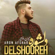 Aron Afshar – Delshooreh