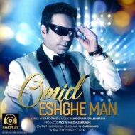 Omid Omidi – Eshghe Man