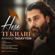 Ahmad Tadayyon – Hese Tekrari