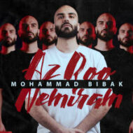 Az Roo Nemiram – Mohammad Bibak