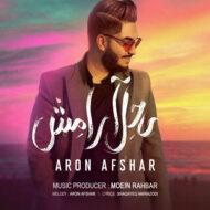 Aron Afshar – Sahel Aramesh