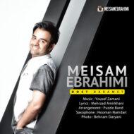 Meysam Ebrahimi – Doost Daramet