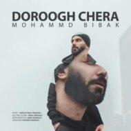 Mohammad Bibak – Dorough Chera