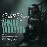 Ahmad Tadayyon – Sokote Khoone