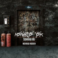 Sohrab MJ – Menhaye Yek(Ft. Mehrad Hidden)