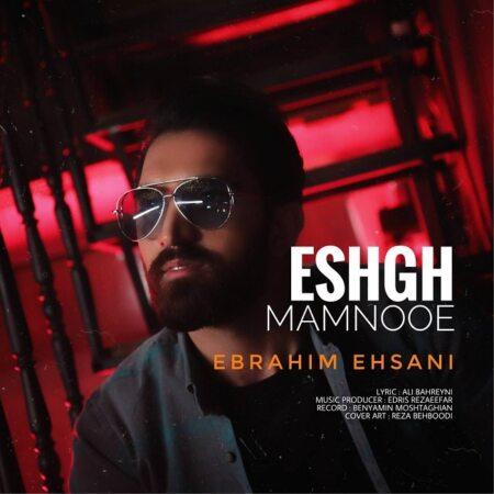 Ebrahim Ehsani – Eshgh Mamnooe