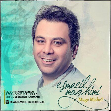 Esmaeil Moghimi – Mage Mishe