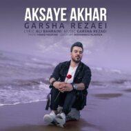 Garsha Rezaei – Aksaye Akhar