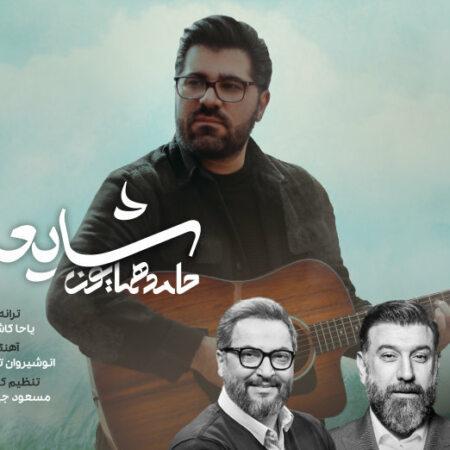 Hamed Homayoun – Shayee