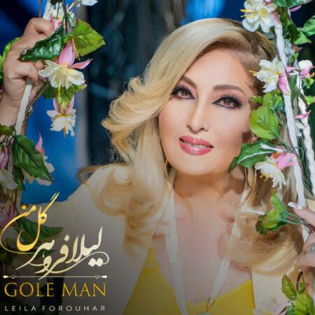 Leila Forouhar – Gole Man