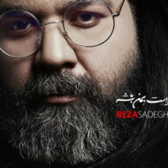 Reza Sadeghi – Havaset Be Man Bashe