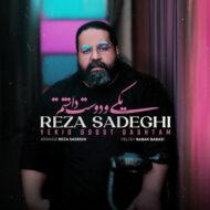 Reza Sadeghi – Yekio Doost Dashtam