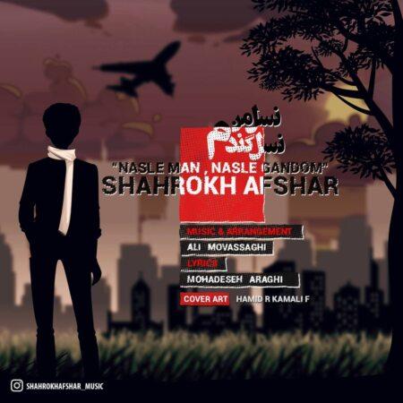 Shahrokh Afshar – Nasle Man Nasle Gandom