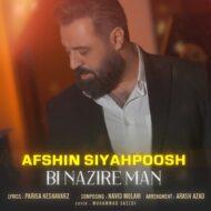 Afshin Siyahpoosh – Bi Nazire Man