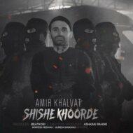 Amir Khalvat – Shishe Khoorde