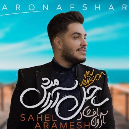 Aron Afshar – Sahel Aramesh (New Version)