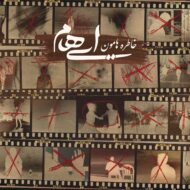 Ehaam – Khaterehamoon