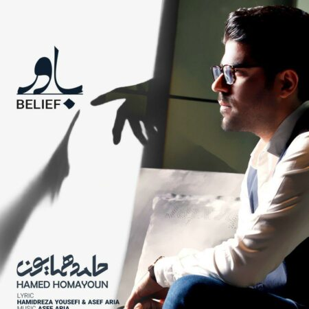 Hamed Homayoun – Bavar