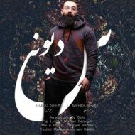 Hamid Sefat – Divounas