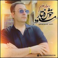 Masoud Khoshraftar – Divare Ghalbam