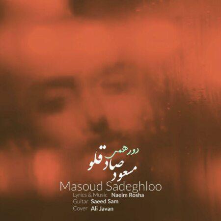 Masoud Sadeghloo – Dorehami