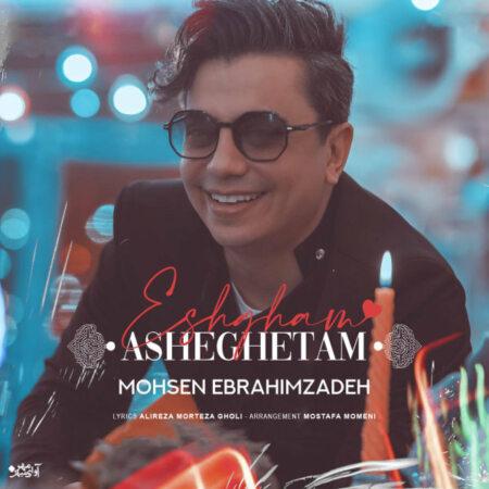 Mohsen Ebrahimzadeh – Eshgham Asheghetam