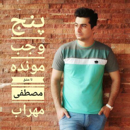 Mostafa Mehrab – Panj Vajab Monde Ta Eshgh