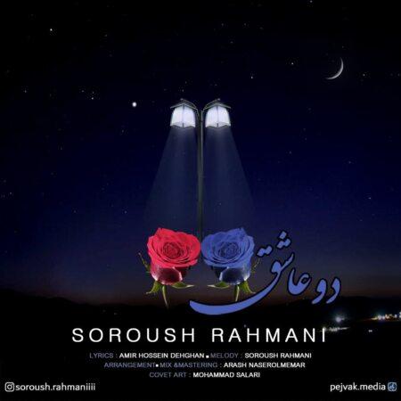 Soroush Rahmani – 2 Ashegh