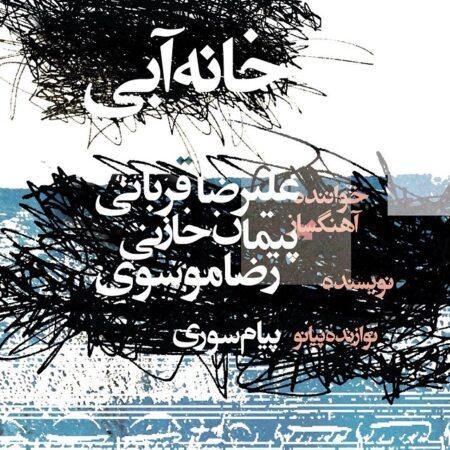 Alireza Ghorbani – Khane Abi