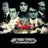 Alireza Ghorbani – Shahrzad