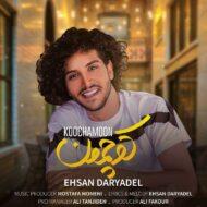 Ehsan Daryadel – Koochamoon