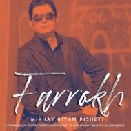 Farrokh – Mikhay Biyam Pishet