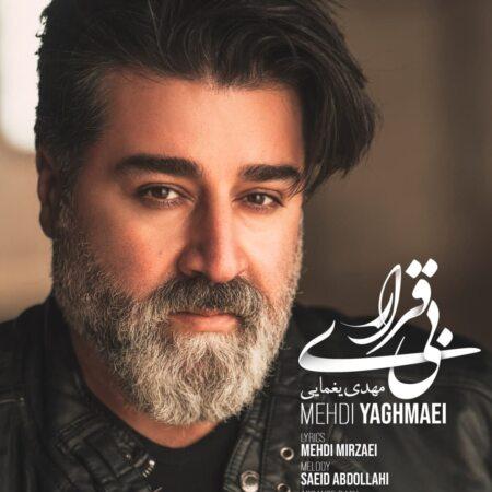 Mehdi Yaghmaei – Bigharari