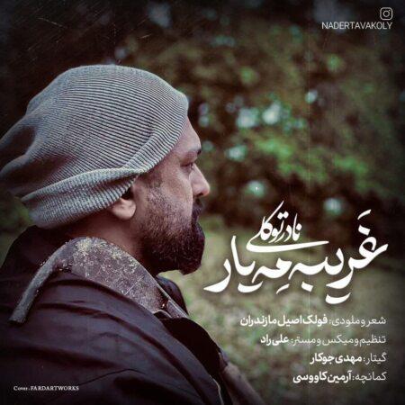 Nader Tavakoli – Gharibe Me Yar