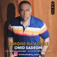 Omid Sadeghi – Eshghe Na Adaat