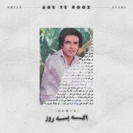 danny asadi & erfan & faramarz aslani – age ye rooz (remix)