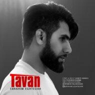 Ebrahim Eghtedar – Tavan
