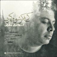 Esmaeil Moghimi – Ki Fekresho Mikard