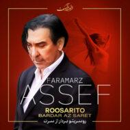 Faramarz Assef – Roosarito Bardar Az Saret