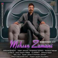Mohsen Zamani – Mamnoonam Azat