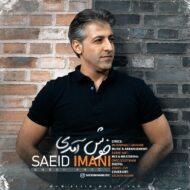 Saeid Imani – Khosh Amadi