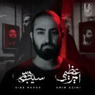 Amir Azimi – Baalam Bash