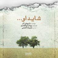 Dariush Azar – Shayad Oou