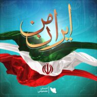 Ehsan Masoumi – Irane Man