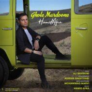 Hamid Afra – Ghole Mardoone
