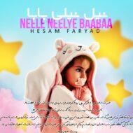 Hesam Faryad – Neel Neelye Baba