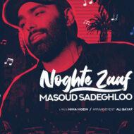 Masoud Sadeghloo – Noghte Zaaf