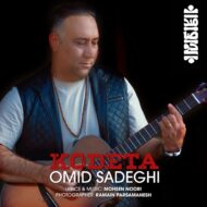 Omid Sadeghi – Kodeta